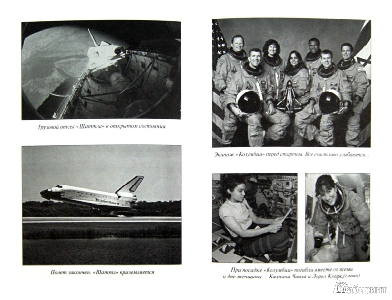 Иллюстрация 1 из 6 для Тайны военной космонавтики - Святослав Славин | Лабиринт - книги. Источник: Лабиринт