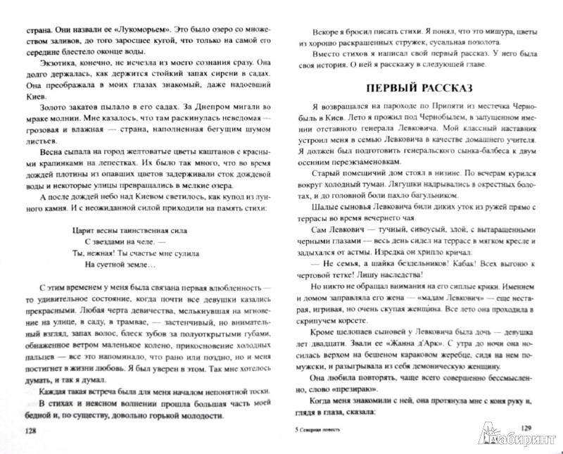 Иллюстрация 1 из 24 для Северная повесть - Константин Паустовский   Лабиринт - книги. Источник: Лабиринт