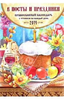 В посты и праздники. Православный календарь на 2014 год (с чтением на каждый день)Общие вопросы православия<br>Православная постная кухня - целое направление в кулинарном искусстве, к сожалению, не слишком известное широкому кругу людей. В данном кулинарном календаре содержаться тщательно отобранные рецепты, соответствующие календарю постов и трапез на каждый день недели. Отдельно выделены рецепты на сплошные седмицы.<br>Из календаря В посты и праздники Вы сможете почерпнуть полезную информацию о каждом посте. А высказывания и проповеди Святых Отцов о посте, жития святых постников, случаи и житейские рассказы, произошедшие со святыми и мирянами во время поста, призваны проиллюстрировать истинную, духовную сущность поста.<br>Многие православные люди сталкиваются с трудностями, не зная, какие же блюда готовить во время помещения, дабы не нарушить правил того или иного поста. Надеемся, что этот календарь поможет нашим читателям в разрешении подобных проблем!<br>