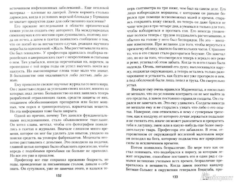 Иллюстрация 1 из 20 для Там, где бродит смерть - Александр Марков | Лабиринт - книги. Источник: Лабиринт