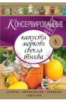 Консервированные капуста, морковь, свекла, тыкваКонсервирование. Домашние заготовки<br>Квашеная капуста - это традиционное блюдо, которое готовят на зиму почти во всех российских семьях. В этой книге вы найдете различные рецепты ее приготовления, а также рецепты заготовок других видов капусты. Квашеная капуста не может существовать без моркови и свеклы. Поэтому консервирование этих овощей также включено в книгу.<br>