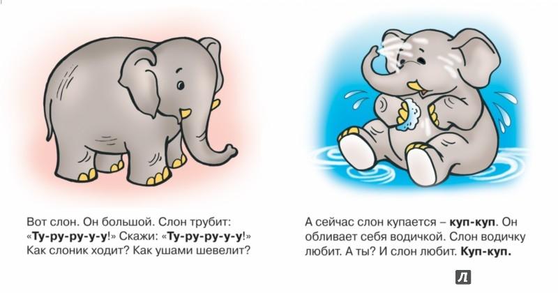 Иллюстрация 1 из 29 для Да и нет. Так не так - Сергей Савушкин | Лабиринт - книги. Источник: Лабиринт