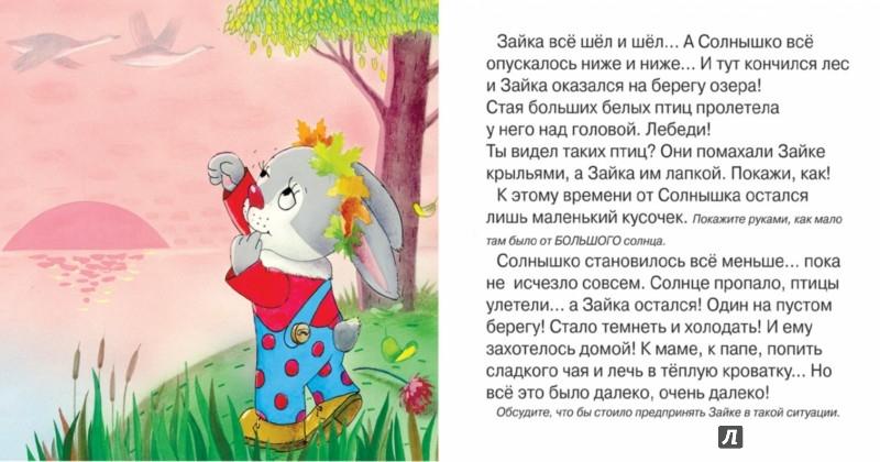 Иллюстрация 1 из 26 для Тот самый Зайка - Сергей Савушкин | Лабиринт - книги. Источник: Лабиринт