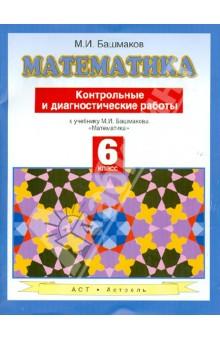 Математика. 6 класс. Контрольные и диагностические работы к учебнику М.И. Башмакова МатематикаМатематика (5-9 классы)<br>Сборник контрольные и диагностические работы предназначен для текущего и итогового контроля успеваемости при работе по школьному учебнику М.И. Башмакова Математика. 6 класс. В него вошли тестовые диагностические работы по всем темам, изучаемым в курсе математики 6 класса, проверочные и контрольные работы в двух вариантах и разного уровня сложности к каждой главе учебника.<br>