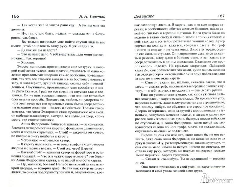 Иллюстрация 1 из 7 для Севастопольские рассказы. Два гусара. Казаки - Лев Толстой | Лабиринт - книги. Источник: Лабиринт