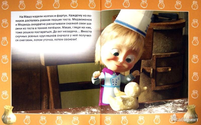 Иллюстрация 1 из 14 для Приятного аппетита! Маша и Медведь. Классика-малышка | Лабиринт - книги. Источник: Лабиринт