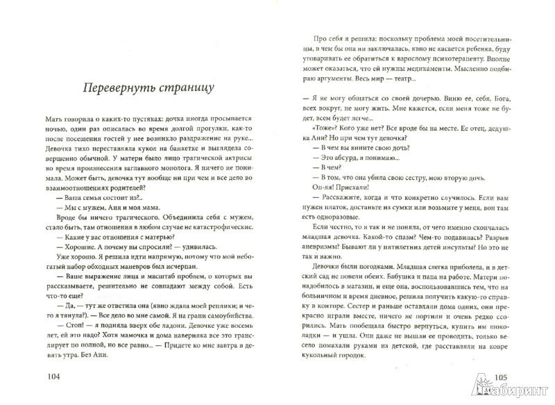 Иллюстрация 1 из 7 для Любить или воспитывать? - Екатерина Мурашова | Лабиринт - книги. Источник: Лабиринт