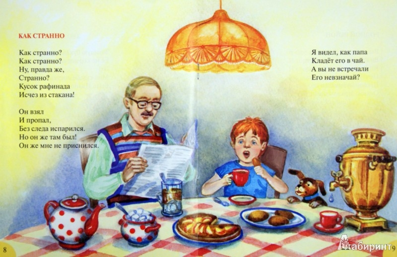 """Иллюстрация 1 из 12 для Кораблик по имени """"Книга"""" - Андрей Сметанин   Лабиринт - книги. Источник: Лабиринт"""