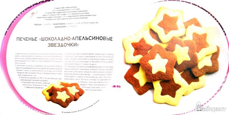 Иллюстрация 1 из 33 для Печенье. Сборник рецептов - Карла Барди | Лабиринт - книги. Источник: Лабиринт