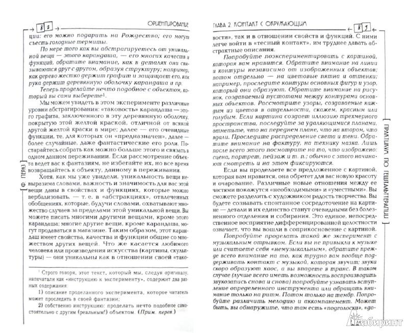 Иллюстрация 1 из 17 для Практикум по гештальттерапии - Фредерик Перлз | Лабиринт - книги. Источник: Лабиринт