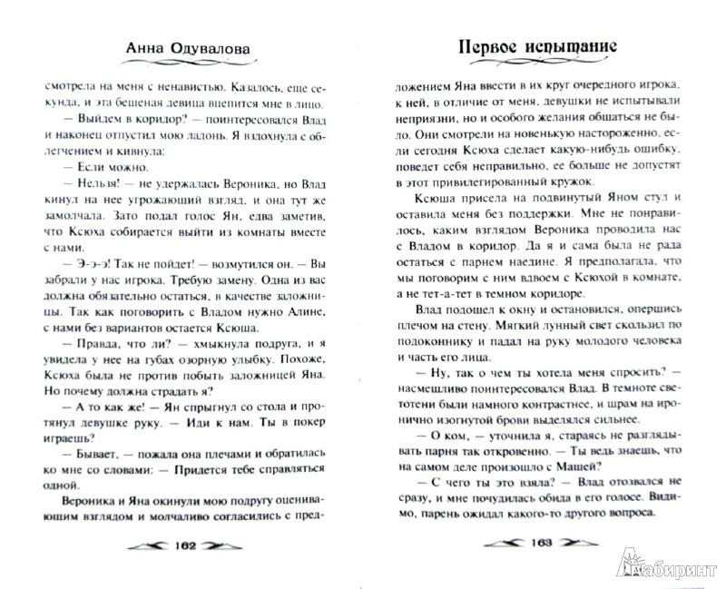 Иллюстрация 1 из 6 для Первое испытание - Анна Одувалова | Лабиринт - книги. Источник: Лабиринт