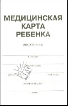 Медицинская карта ребенка (школьника). Форма №026/у-2000