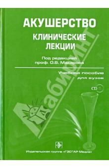 Акушерство. Клинические лекции. Учебное пособие (+CD)