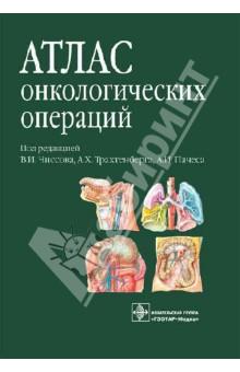 Атлас онкологических операций