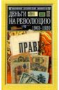 Деньги на революцию: 1903-1920  ...