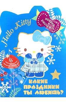 Hello Kitty. Какие праздники ты любишь? АСТ