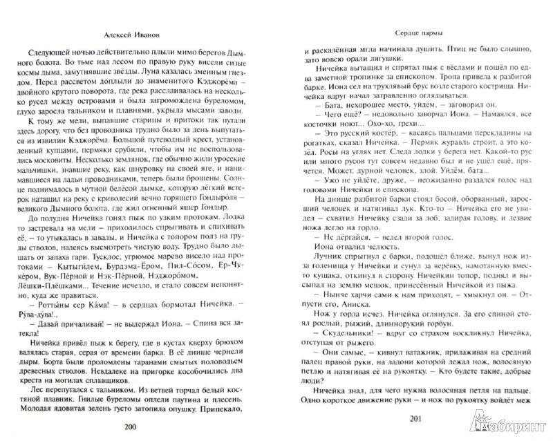 Иллюстрация 1 из 11 для Сердце пармы - Алексей Иванов | Лабиринт - книги. Источник: Лабиринт