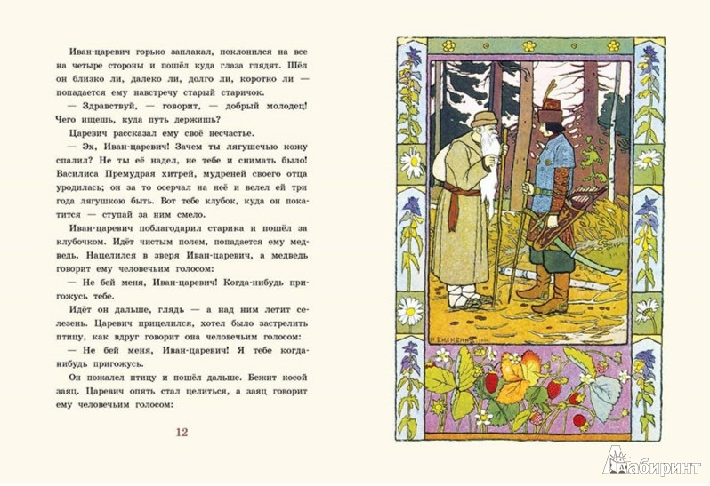 Иллюстрация 1 из 20 для Царевна-Лягушка | Лабиринт - книги. Источник: Лабиринт
