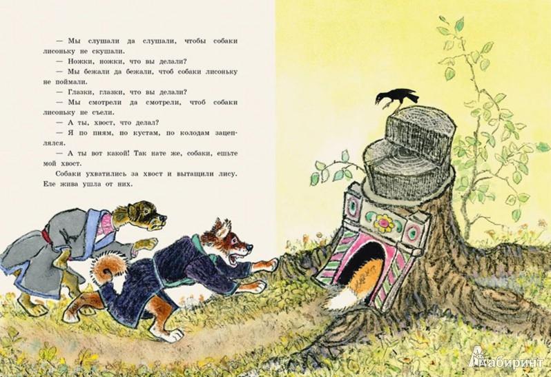 Иллюстрация 1 из 38 для Заюшкина избушка | Лабиринт - книги. Источник: Лабиринт