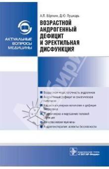 Возрастной андрогенный дефицит и эректильная дисфункция
