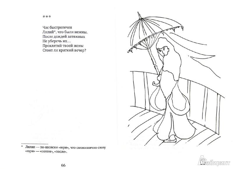 Иллюстрация 1 из 11 для Поведал странник: Танка, сэдока - Юми Каэдэ   Лабиринт - книги. Источник: Лабиринт