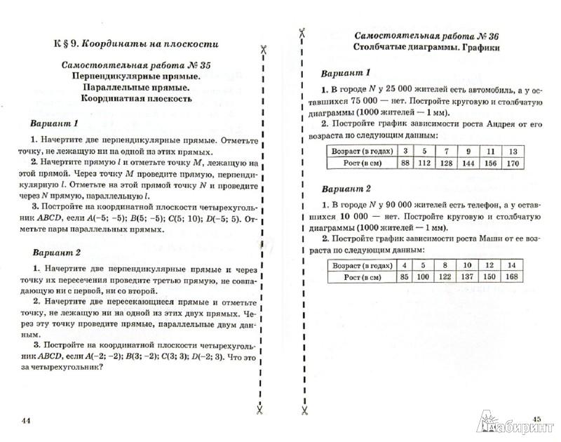 Контрольная работа по математике 9