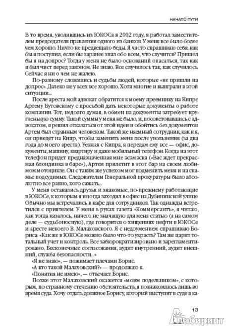 Иллюстрация 1 из 4 для Заложник: История менеджера ЮКОСа - Владимир Переверзин | Лабиринт - книги. Источник: Лабиринт