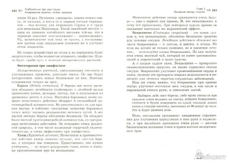Иллюстрация 1 из 16 для Реабилитация при раке груди: возвращение красоты, жизни, здоровья - Софья Стурчак | Лабиринт - книги. Источник: Лабиринт
