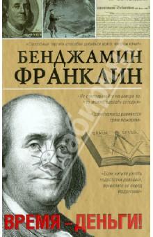 Время-деньги!Ведение бизнеса<br>Дейл Карнеги сказал: Если вы хотите получить превосходные советы о том, как обращаться с людьми, управлять самим собой и совершенствовать свои личные качества, прочтите автобиографию Бенджамина Франклина - одну из самых увлекательных историй жизни.<br>Бенджамин Франклин (17 января 1706 - 17 апреля 1790) - политический деятель, дипломат, учёный, изобретатель, журналист, издатель и масон. Один из лидеров войны за независимость США. Первый американец, ставший иностранным членом Российской академии наук.<br>Его биография находится в лидерах скачивания в Интернете по всем мире и будет интересна тем, кто ищет новые идеи, интересуется историей и не стоит на месте.<br>В книгу вошли знаменитые Советы молодому торговцу.<br>