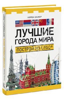 Элсмор Уоррен Лучшие города мира. Построй из LEGO®