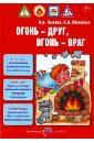Огонь - друг, огонь - враг. Детская безопасность. Учебно-методическое пособие для педагогов