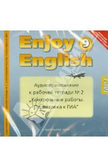 Enjoy English. 9 класс. Аудиоприложение к рабочей тетради № 2. ФГОС (CDmp3)Английский язык (5-9 классы)<br>Аудиоприложение к рабочей тетради № 2 Контрольные работы. Подготовка к ГИА является составной частью учебного комплекта Английский с удовольствием / Enjoy English для 9-го класса общеобразовательных учреждений. Назначение аудиоприложения - контроль усвоения учебного материала учебника и подготовка учащихся к государственной итоговой аттестации (ГИА). Аудиоприложение позволяет проверить умения учащихся в аудировании и является эффективным пособием для подготовки учащихся к итоговой аттестации как в рамках УМК Enjoy English, так и при работе по другим УМК.<br>