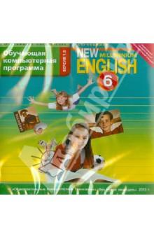 Millie. New Millennium English. 6 класс. Обучающая компьютерная программа. ФГОС (CD)