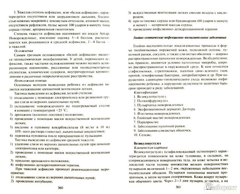Иллюстрация 1 из 7 для Первая медицинская помощь. Полный медицинский справочник (дополненный) | Лабиринт - книги. Источник: Лабиринт