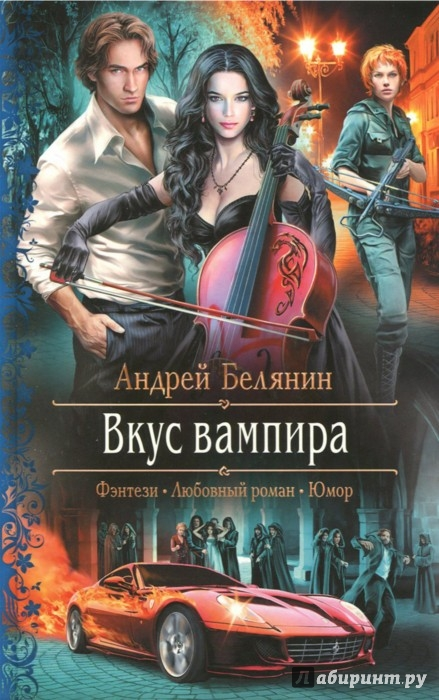 Иллюстрация 1 из 5 для Вкус вампира - Андрей Белянин   Лабиринт - книги. Источник: Лабиринт