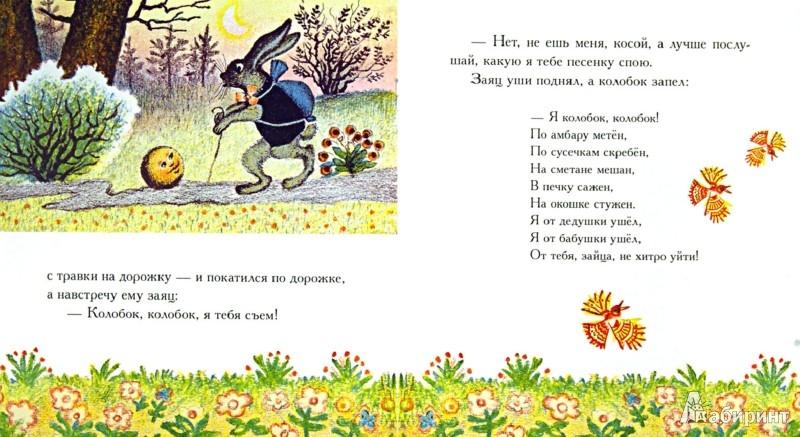 Иллюстрация 1 из 43 для Колобок | Лабиринт - книги. Источник: Лабиринт