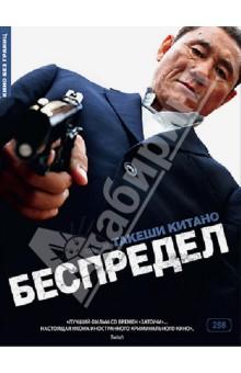 Беспредел (DVD)