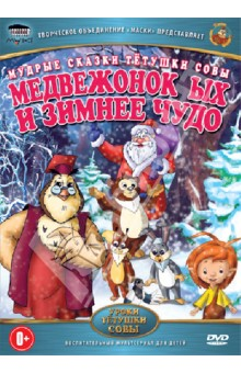 Медвежонок ЫХ и зимнее чудо (DVD)