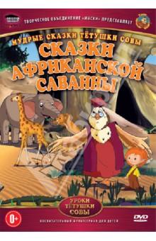 Сказки африканской саванны (DVD)Обучающие мультфильмы<br>Тетушка Сова и домовенок Непослуха вместе с другими забавными героями мультфильма познакомят ребят с удивительным миром Африки, ее обитателями и природой, встретятся с таинственными животными и незнакомыми растениями. А заодно расскажут, как вести себя в той или иной ситуации, как открыть в себе множество положительных качеств и справиться с трудностями, которые встречаются в жизни.<br>Бонус: премьерная серия цикла Уроки живой природы.<br>Украина, 2006 г. <br>Жанр: мультфильм, образовательный сериал. <br>Автор идеи - Сергей Зарев. Режиссеры-постановщики - Сергей Зарев, Анатолий Валевский. Авторы сценариев - Александр Калинкин, Наталья Похиленко, Надежда Иволга, Оксана Шишмакова. Художник-декоратор - Валентина Валевская. Композиторы - Эдуард Цисельский, Илона Ерошкина, А. Бербер. Продюсер - Владимир Ковальчук.<br>Язык: русский<br>Звук: Stereo 2.0<br>Colour<br>PAL<br>Регион: 5<br>Продолжительность 40 минут.<br>Возрастная категория: 0+<br>