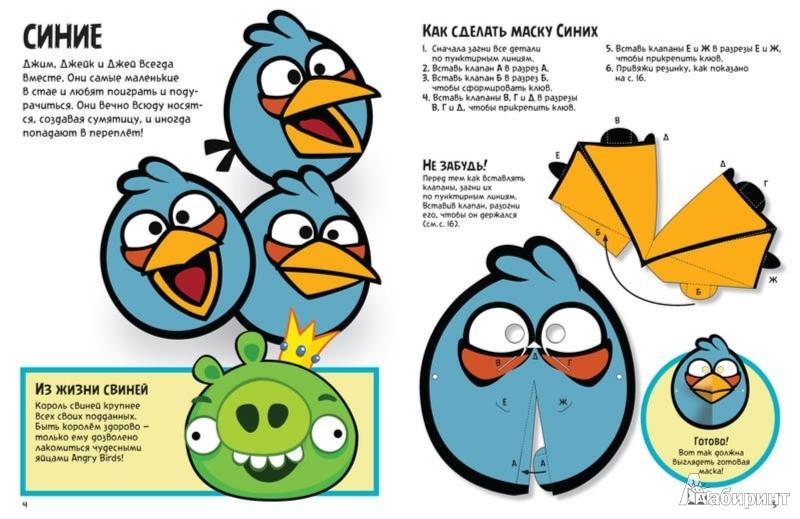 Иллюстрация 1 из 23 для Angry Birds. Крутые маски. Игротека (8 масок) | Лабиринт - игрушки. Источник: Лабиринт