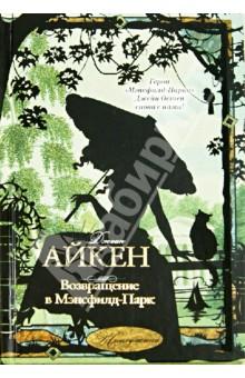 Возвращение в Мэнсфилд-ПаркИсторический сентиментальный роман<br>Мэнсфилд-Парк - одна из лучших книг великой Джейн Остен. Но в конце романа остается много вопросов. Как, например, сложится жизнь юной Сьюзен, которую успели полюбить читатели?<br>Талантливая Джоан Айкен поведала нам историю этой чудесной девушки, младшей сестры Фанни, героини Мэнсфилд-Парка.<br>Сьюзен, такая же красивая и чуткая, наделена более открытым и решительным характером. Несомненно, читатель примет близко к сердцу ее печали и радости…<br>
