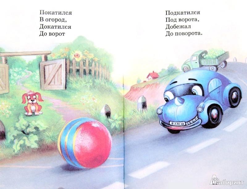Иллюстрация 1 из 23 для Вот какой рассеянный - Самуил Маршак | Лабиринт - книги. Источник: Лабиринт