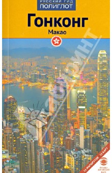 Гонконг и Макао. ПутеводительПутеводители<br>Гонконг - жемчужина Востока, Макао - многоликое сияние Европы в Азии. Два потрясающе красивых, манящих, но совершенно разных города.<br>Их обаяние, историю, богатую архитектуру, многочисленные легенды откроет для вас путеводитель Полиглот.<br>Еще 200 лет назад этот скалистый остров служил пристанищем для ловцов жемчуга, сегодня Гонконг - крупнейший финансовый центр Азии. Однако, кто думает, что Гонконг - это урбанистические джунгли, будет сильно удивлен ибо 40% территории занимают парки и заповедники. Парк Ветленд, Диснейленд, заповедник Май-По и конечно Оушен Парк - огромный океанарий, где исторический экскурс по Китаю помогают совершить дельфины, морские львы, акулы и 200 летние черепахи. Продолжение парков - это великолепные горы, смотровые площадки, многочисленные кафе и старинные бело-зеленые паромы Star Ferry.<br>В Макао открывается совершенно другой мир. Ватикан Азии и одновременно Китайский Лас-Вегас. 33 казино и множество католических церквей и духовных учебных заведений. Бывшая португальская колония до сих пор известна в мире как столица азартных игр и центр духовности. Странное и загадочное сочетание. Таков Китай и его лучшие города - Гонконг и Макао.<br>Прилагается закладка.<br>