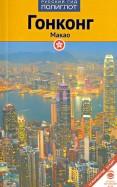 Франц-Йозеф Крюкер: Гонконг и Макао. Путеводитель