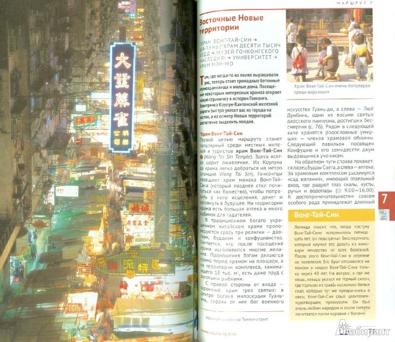 Иллюстрация 1 из 6 для Гонконг и Макао. Путеводитель - Франц-Йозеф Крюкер | Лабиринт - книги. Источник: Лабиринт