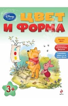 Цвет и форма: для детей от 3 лет