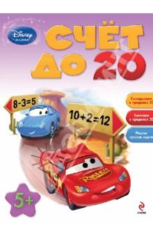 Счёт до 20: для детей от 5 летОбучение счету. Основы математики<br>Занимаясь по этой книге, ребёнок в доступной игровой форме научится складывать и вычитать в пределах двадцати, а также решать простые математические задачи. А любимые герои Disney с удовольствием придут малышу на помощь!<br>Для старшего дошкольного возраста.<br>