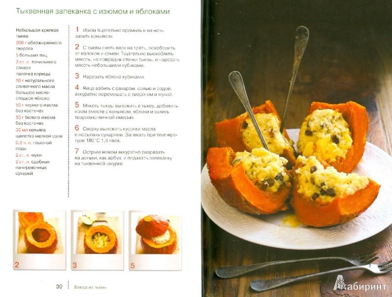Иллюстрация 1 из 4 для Блюда из тыквы | Лабиринт - книги. Источник: Лабиринт