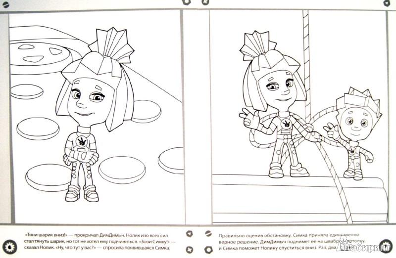 Иллюстрация 1 из 8 для Фен. Раскраски | Лабиринт - книги. Источник: Лабиринт
