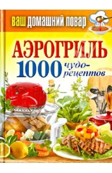 Ваш домашний повар. Аэрогриль. 1000 чудо-рецептовОбщие сборники рецептов<br>Аэрогриль - это поистине чудо-помощник на нашей кухне. С его помощью без особого труда вы сможете сварить суп и кашу, поджарить мясо или рыбу, приготовить овощи, испечь пирог и даже ароматный хлеб.<br>В нашей книге вы найдете множество рецептов самых разных блюд из мяса, рыбы, овощей и грибов, которые конечно же придутся вам по вкусу. Желаем всем приятного аппетита.<br>Составитель Кашин С.П.<br>